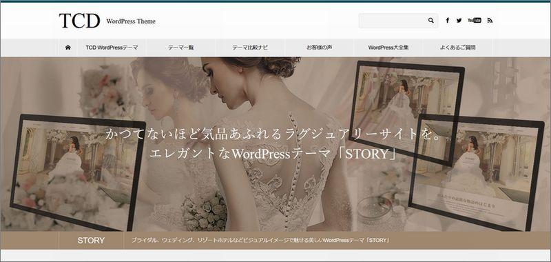 「STORY」の特徴及び評価|WordPressテーマ